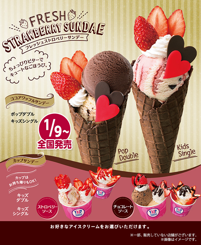 サーティワンアイスクリーム:フレッシュストロベリーサンデー 1/9~全国発売