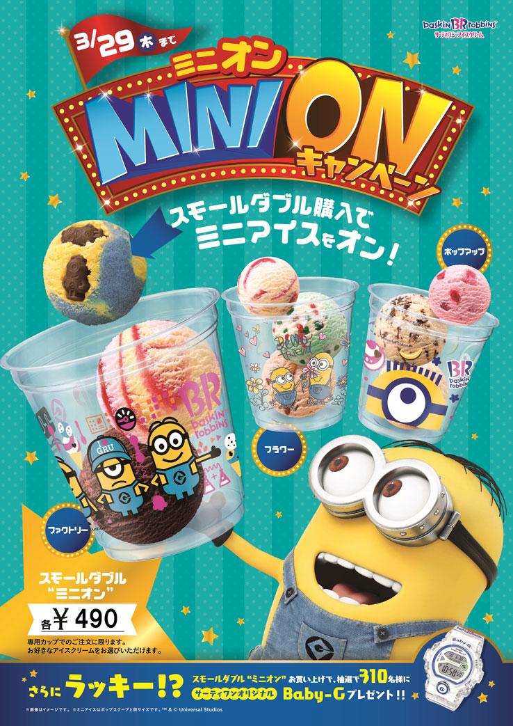 サーティワンアイスクリーム:ミニオンキャンペーン 3/29(木)まで