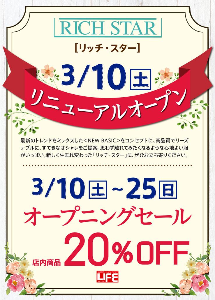 RICH STAR:3/10(土)リニュアルオープン