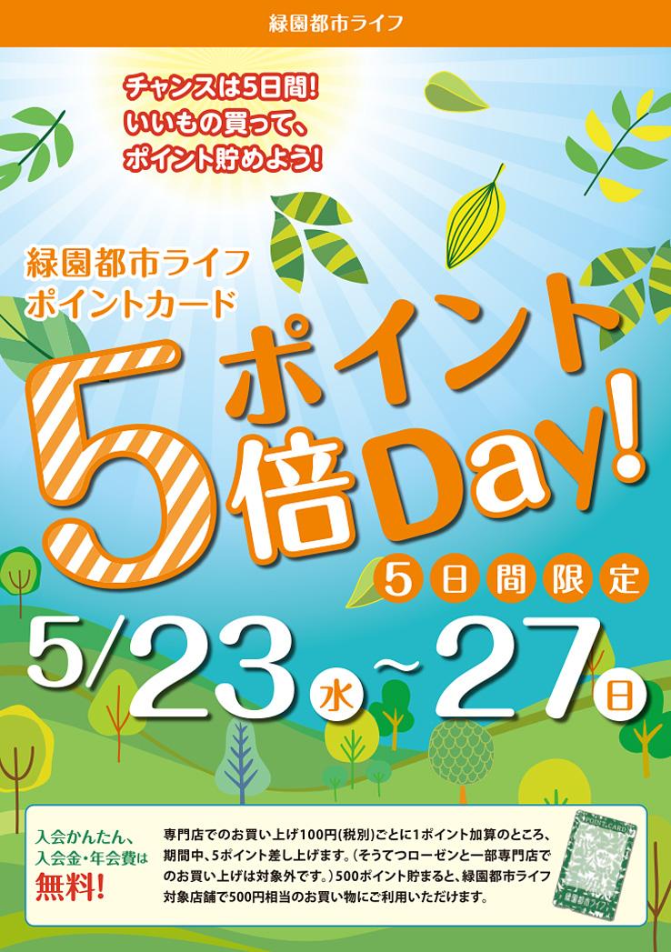 5倍ポイントDAY! 5/23(水)~27(日)