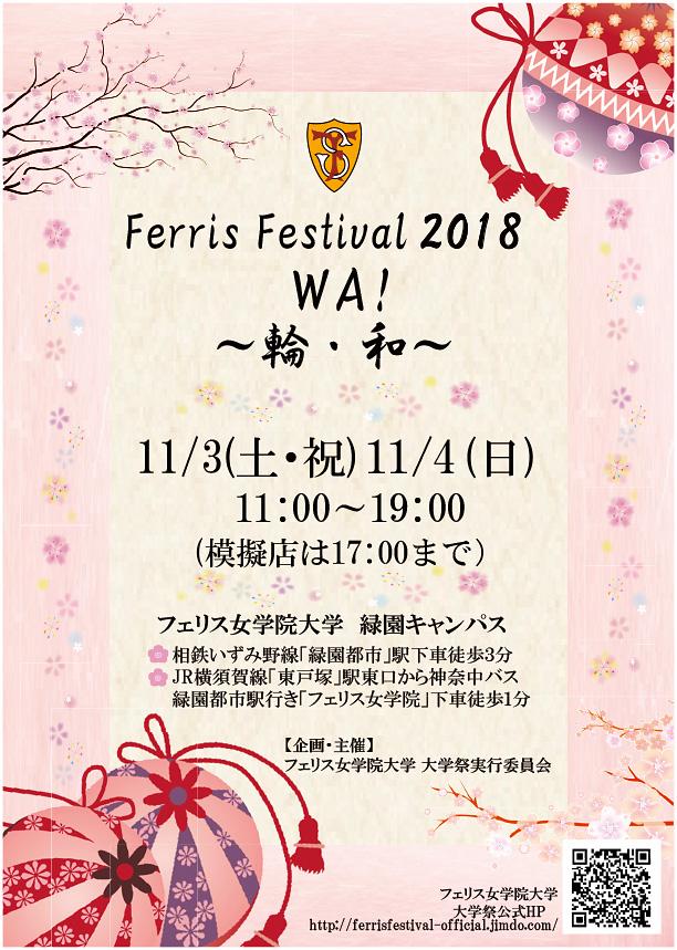 フェリス女学院大学:Ferris Festival 2018 WA!  11/3(土)・4(日)