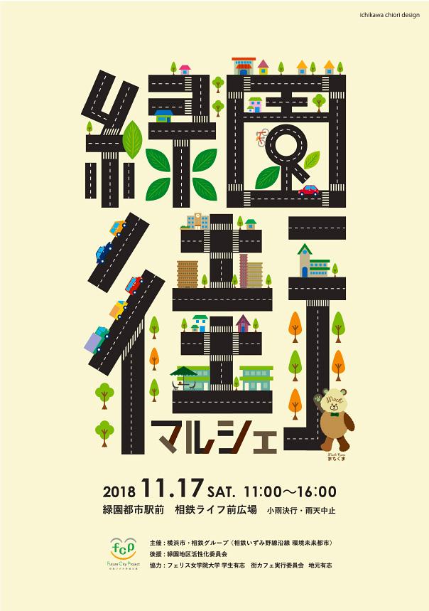 緑園街マルシェ 11/17(土)