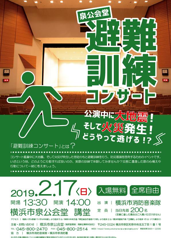 泉公会堂:避難訓練コンサート 2/17(日) 入場無料