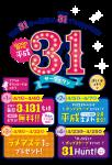 サーティワンアイスクリーム:GoodBye平成 キャンペーン