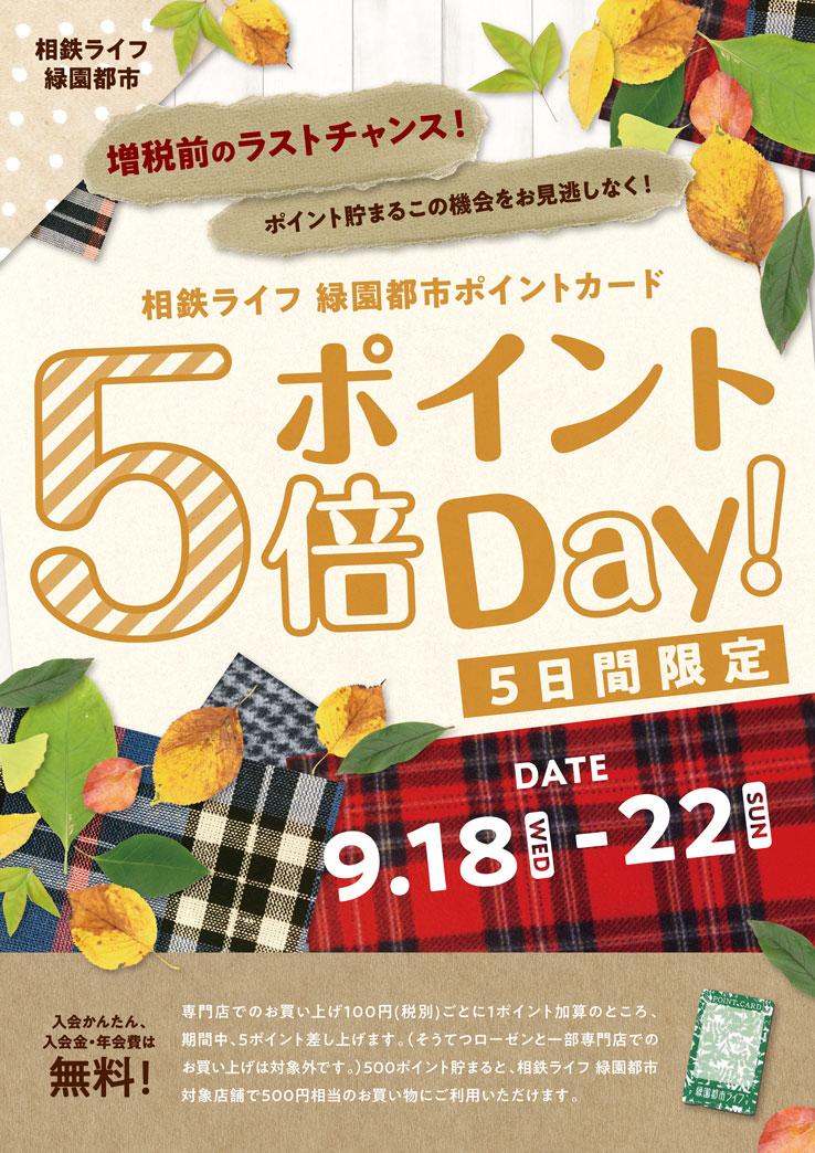 5倍ポイントDAY 9/18(水)~22(日)