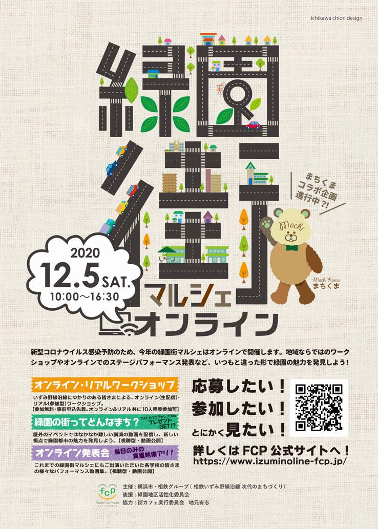緑園街マルシェオンライン 12/5(土)