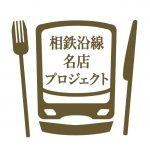 相鉄沿線名店プロジェクト『Go To Eat キャンペーン』利用可能店舗のご案内