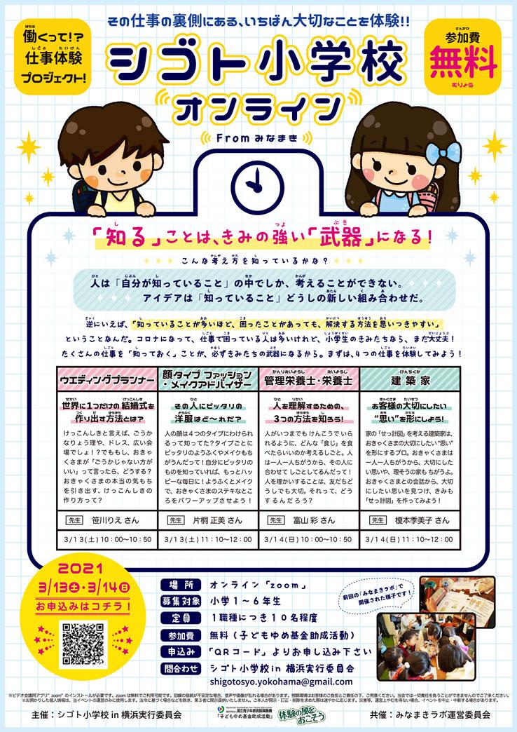 シゴト小学校オンライン Fromみなまき 3/13(土)・14(日)