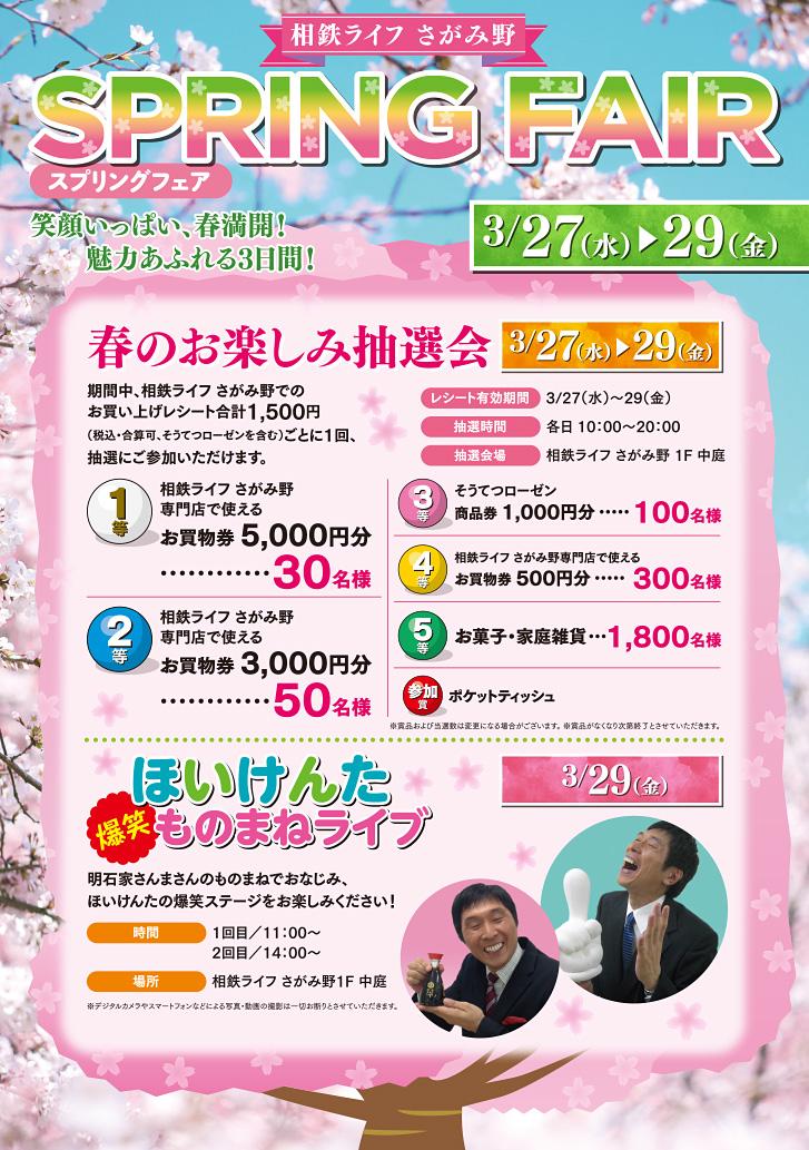 スプリングフェア 3/27(水)~29(金)