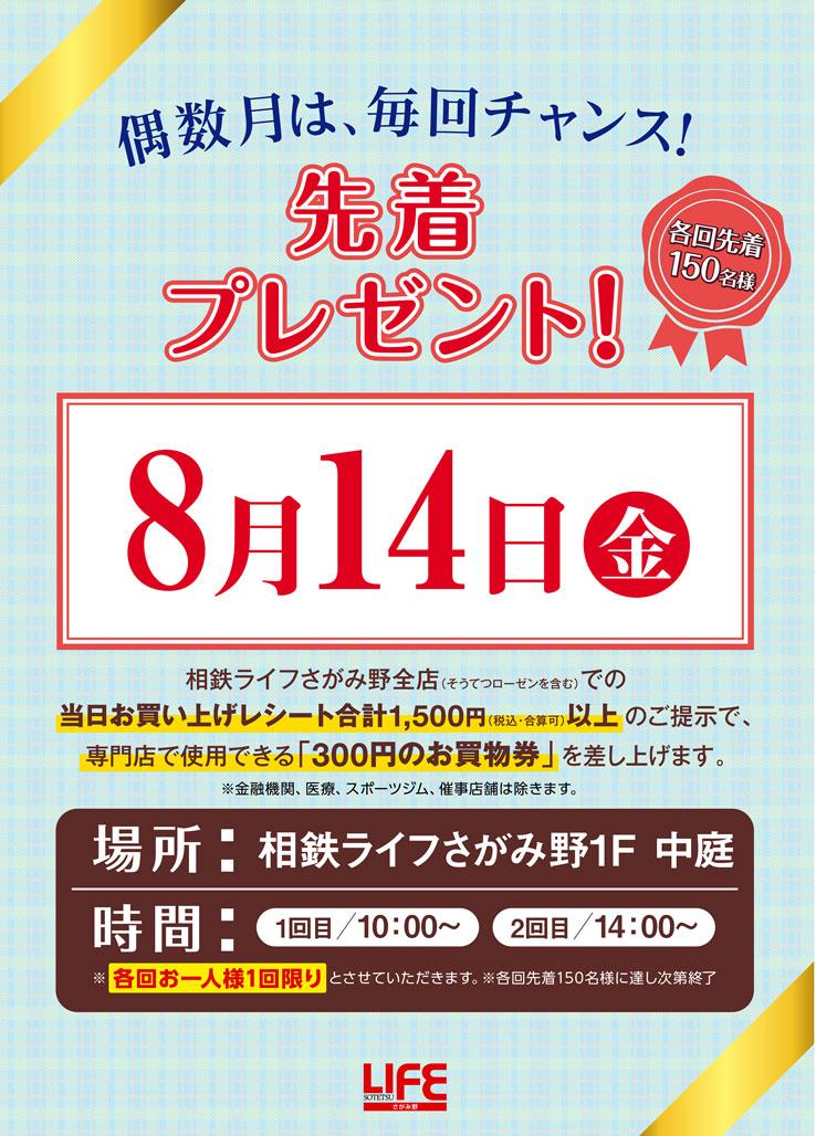 ライフのいいもの 先着プレゼント! 8/14(金)