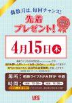 ライフのいいもの 先着プレゼント! 4/15(木)
