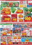 コウナン・山助:閉店セール 1/20(水)~22(金)
