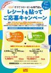 レシートを貼ってご応募キャンペーン 6/1(火)~30(水)