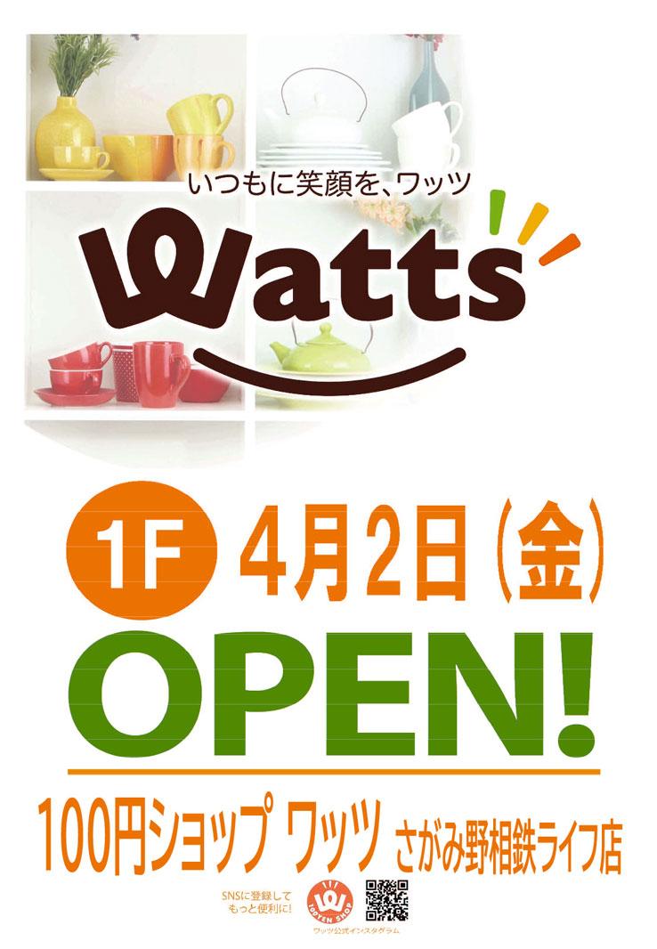 NEW OPEN!   Watts(100円ショップ)  4/2(金)