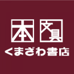 NEW OPEN!  くまざわ書店(書籍・文具)OPEN記念キャンペーン