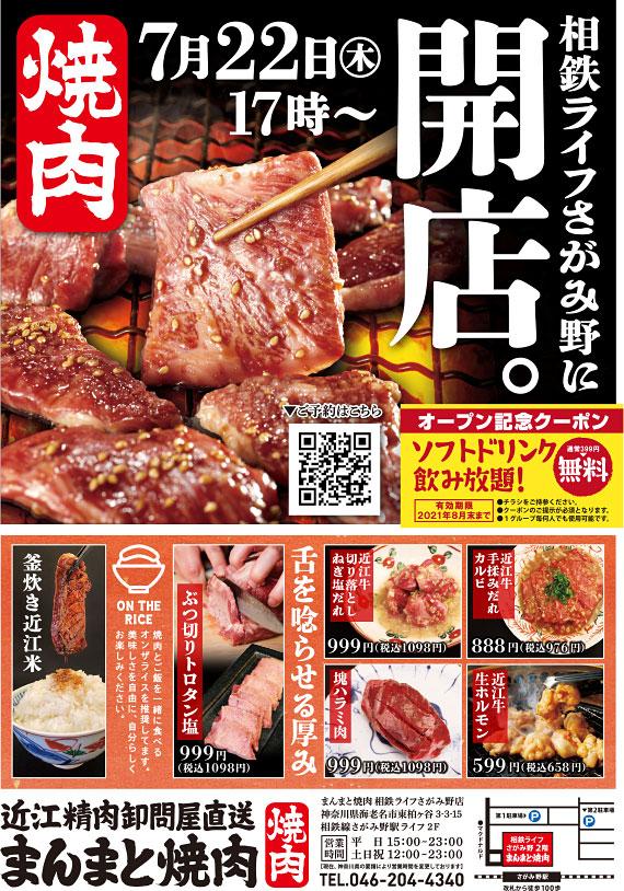 NEW OPEN!:まんまと焼肉 7/22(木)17時~