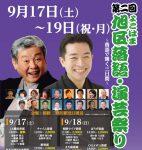 第二回よこはま旭区落語演芸祭り 9/17(土)~19(祝・月)