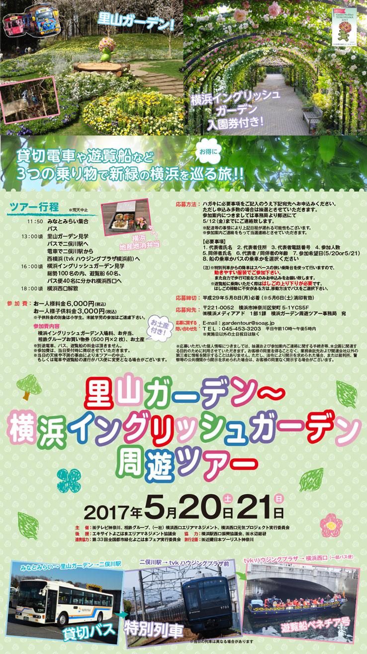 里山ガーデン~横浜イングリッシュガーデン周遊ツアー 5/20(土)・21(日)