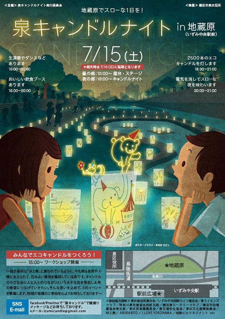 泉キャンドルナイト in 地蔵原 7/15(土)