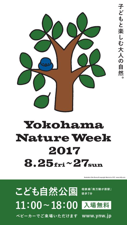 Yokohama Nature Week 8/25(金)~27(日) こども自然公園