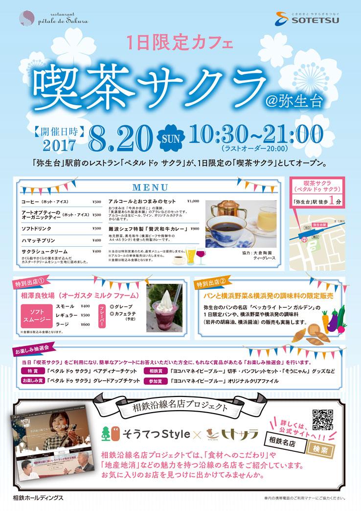 喫茶サクラ 1日限定カフェ 8/20(日)