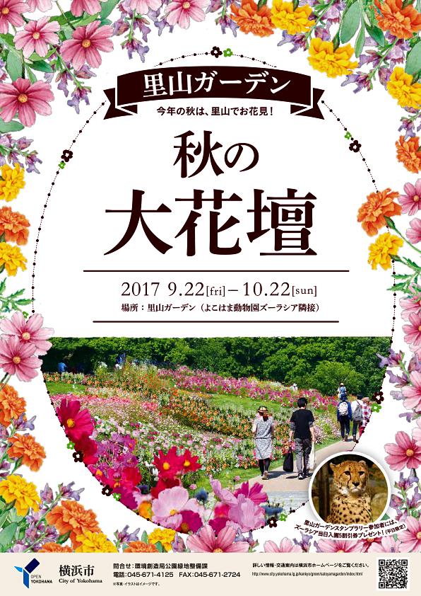 里山ガーデン 秋の大花壇 9/22(金)~10/22(日)