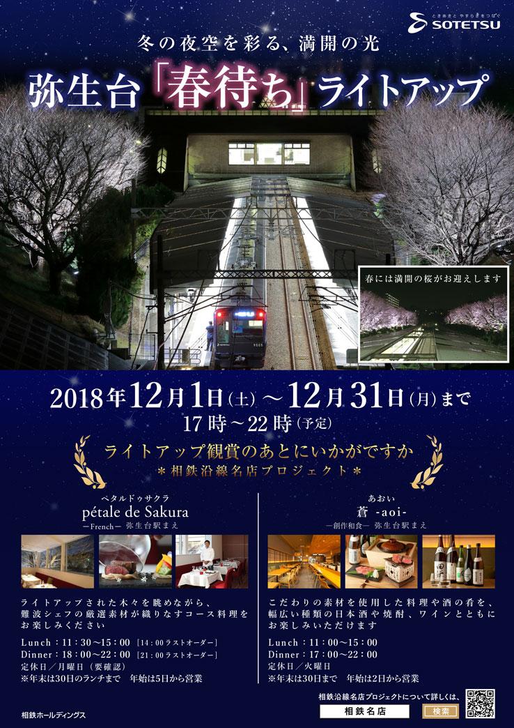 弥生台「春待ち」ライトアップ 12/1(土)~31(月)