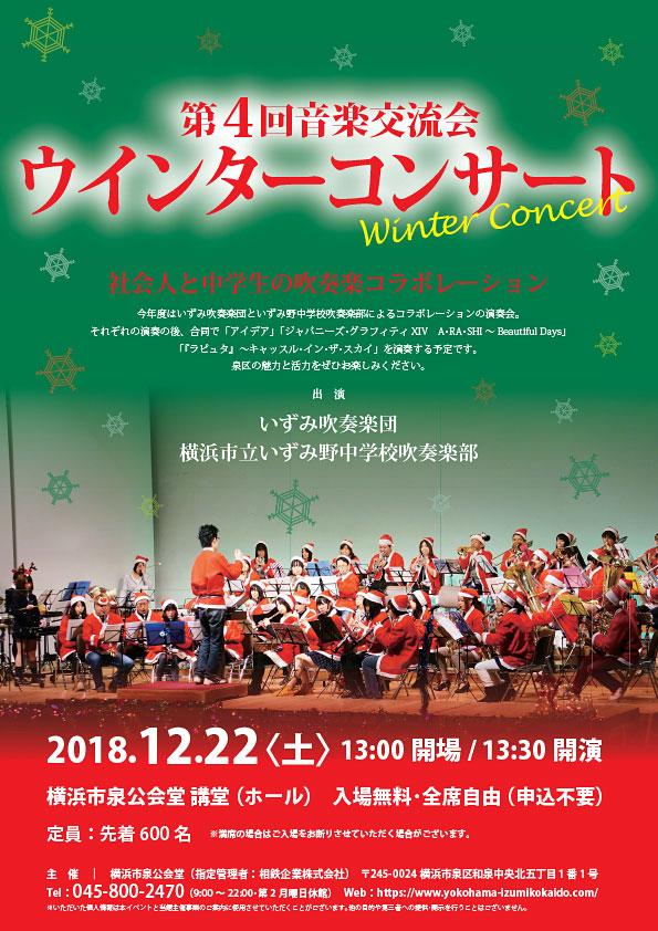 第4回音楽交流会 ウィンターコンサート 12/22(土)横浜市泉公会堂