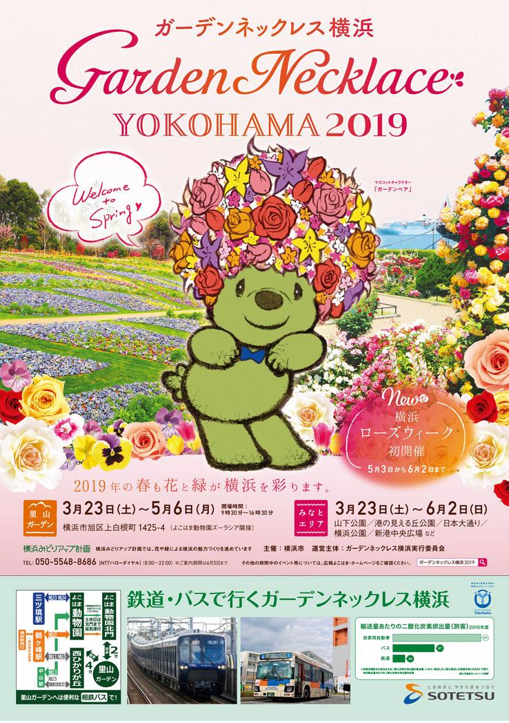 ガーデンネックレス横浜2019
