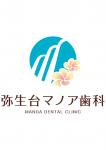弥生台マノア歯科:内覧会のご案内 10/27(金)~29(日)