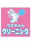 うさちゃんクリーニング:オープンセール!特別会員新規入会キャンペーン、他 10/24(火)~29(日)