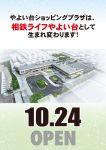 10/24(火) 相鉄ライフやよい台オープン!  店舗のご案内