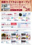 オープニングキャンペーン・イベント情報  10/24(火)~