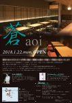 NEW SHOP : 蒼aoi(和食) OPEN!