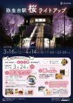 弥生台駅 桜ライトアップ 3/16(土)~4/14(日)