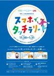 相鉄・JR直通線開業記念 スマホでタッチラリー 1/30(金)まで