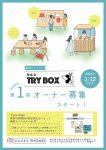 【南まきが原】みなまきTRY STAND 【弥生台】TRY BOX   オーナー募集スタート!