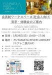会員制ワークスペース(社会人向け)見学・体験会のご案内 3/29(日)