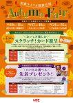 相鉄ライフ6施設合同 Autumn Fair