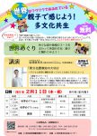 いずみ区民活動支援センター:親子で感じよう!多文化共生 2/11(木・祝)