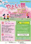 やよい祭 ON LINE  3/20(土・祝)