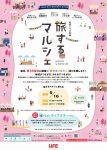 相鉄いずみ野線 旅するマルシェ 5/16(日)開催