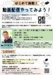 泉区役所:動画配信やってみよう! 11/12(金)